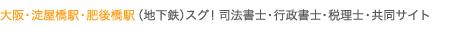 大阪・天満橋駅(京阪・地下鉄)スグ!司法書士・行政書士・税理士・共同サイト)