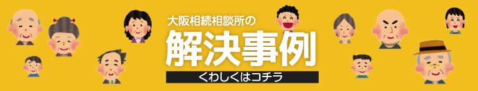 大阪相続相談所の解決事例