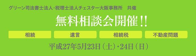 相続・遺言・相続税・不動産問題の無料相談会開催