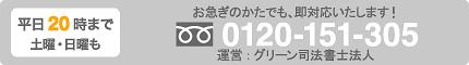 無料相談ダイヤル0120151305