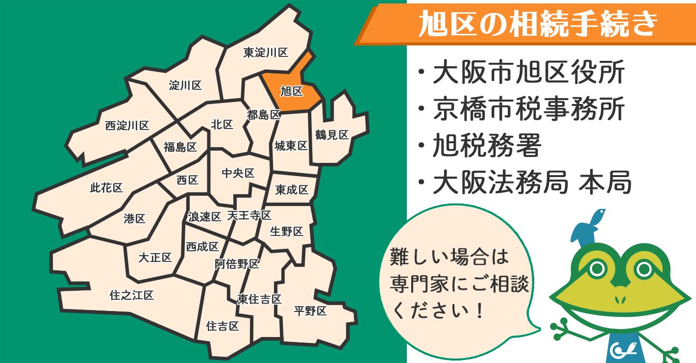 大阪市旭区在住の方の相続手続きを行う場所を紹介!難しい場合は専門家にご相談ください。