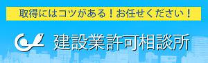 大阪建設業許可相談所