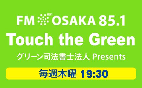 FM OSAKA グリーン司法書士法人