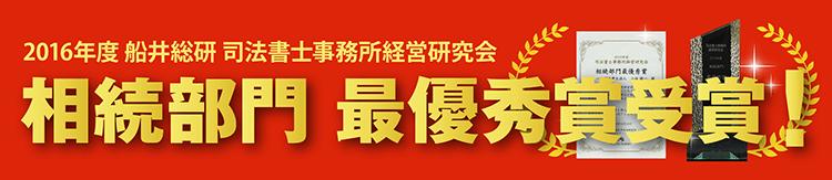船井総研司法書士事務所経営研究会相続部門最優秀賞受賞