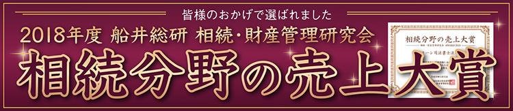 2018年度船井総研 相続・財産管理研究会相続分野の売上大賞