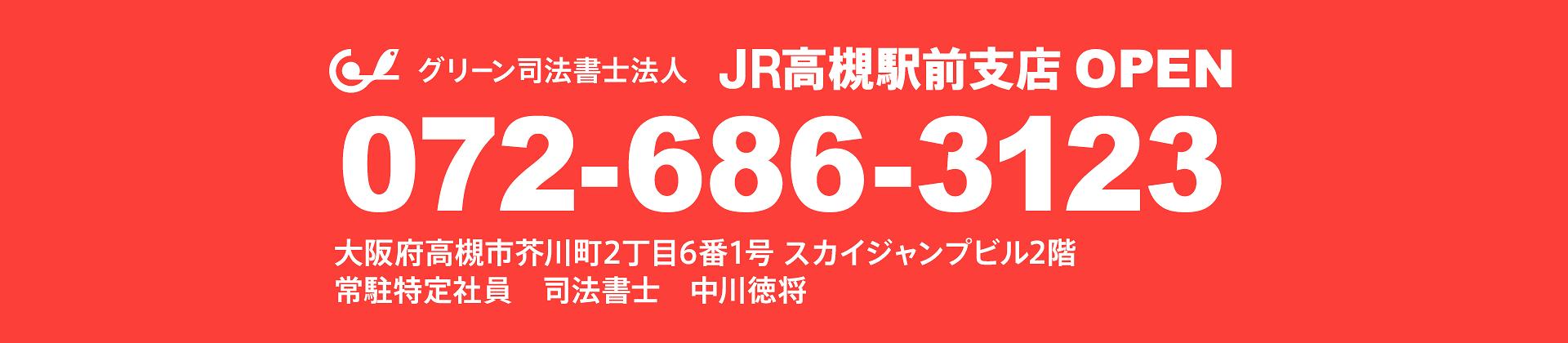 JR高槻駅前支店オープン