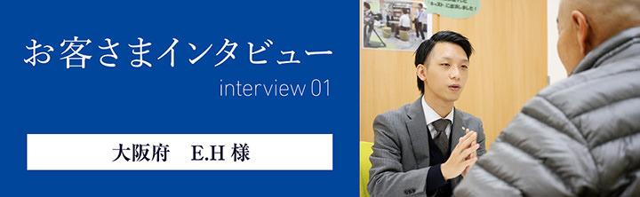お客さまインタビュー01