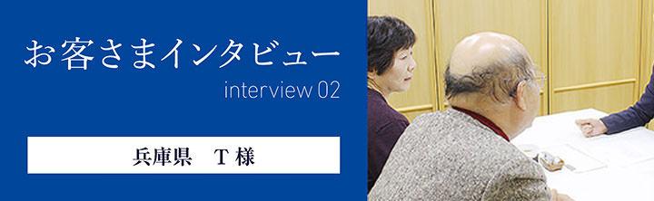お客さまインタビュー02