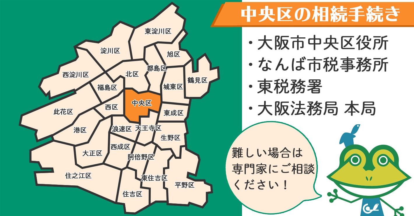 大阪市中央区在住の方の相続手続きを行う場所を紹介!難しい場合は専門家にご相談ください。
