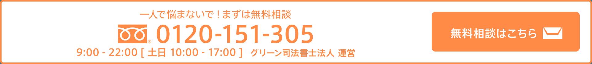 お問い合わせフリーダイヤル0120-151-305