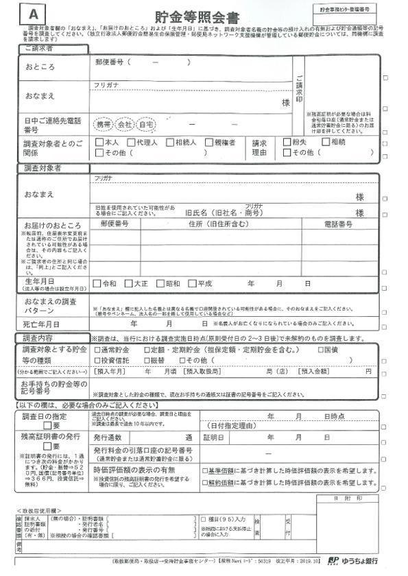 ゆうちょ銀行相続手続きで使用する貯金等照会書例