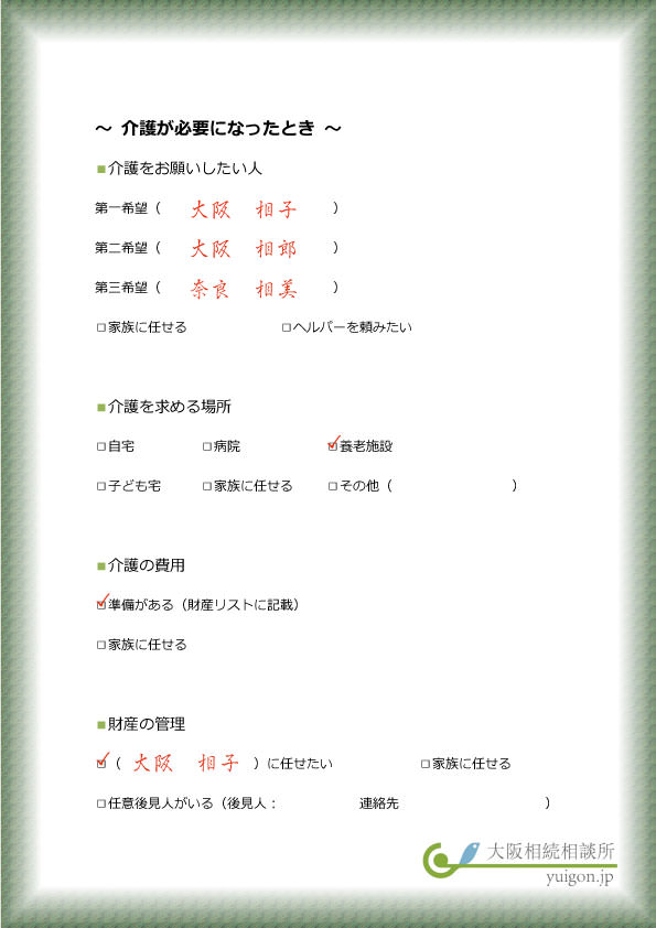 エンディングノートの記入例1