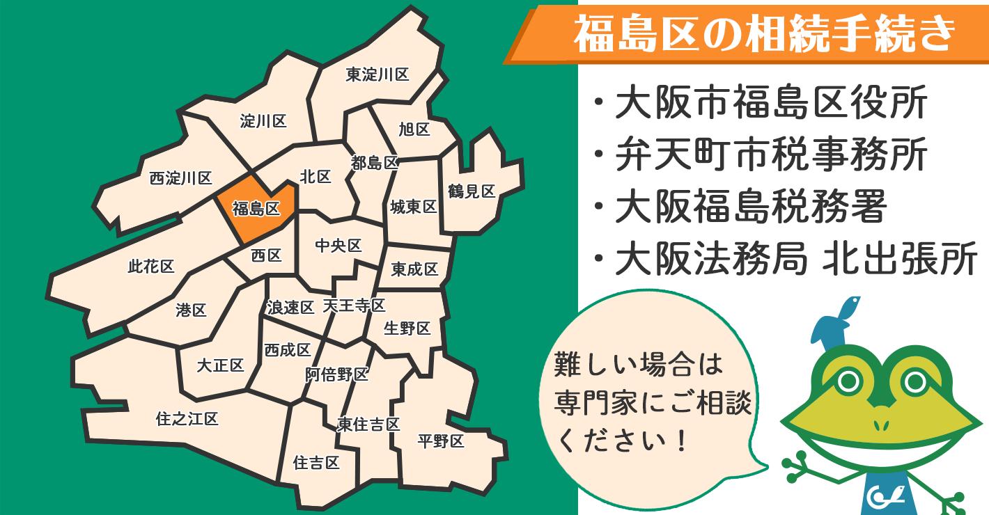 大阪市福島区在住の方の相続手続きを行う場所を紹介!難しい場合は専門家にご相談ください。