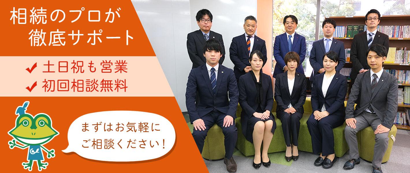 グリーン司法書士法人運営の大阪相続相談所のスタッフを動画と自己紹介文でご紹介しております。土日祝営業、初回相談無料なのでお気軽にご相談ください。