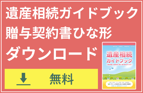遺産相続ガイドブック・贈与契約書ひな形を無料ダウンロード
