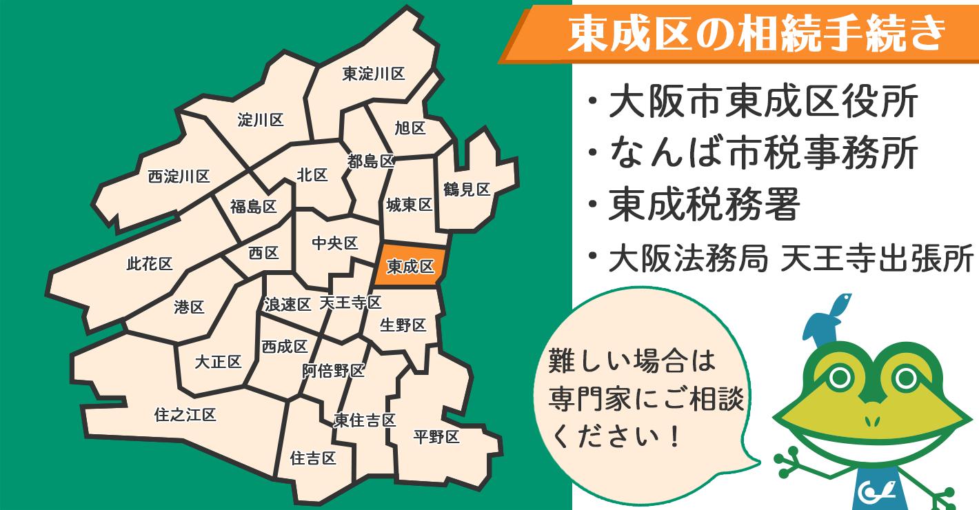 大阪市東成区在住の方の相続手続きを行う場所を紹介!難しい場合は専門家にご相談ください。