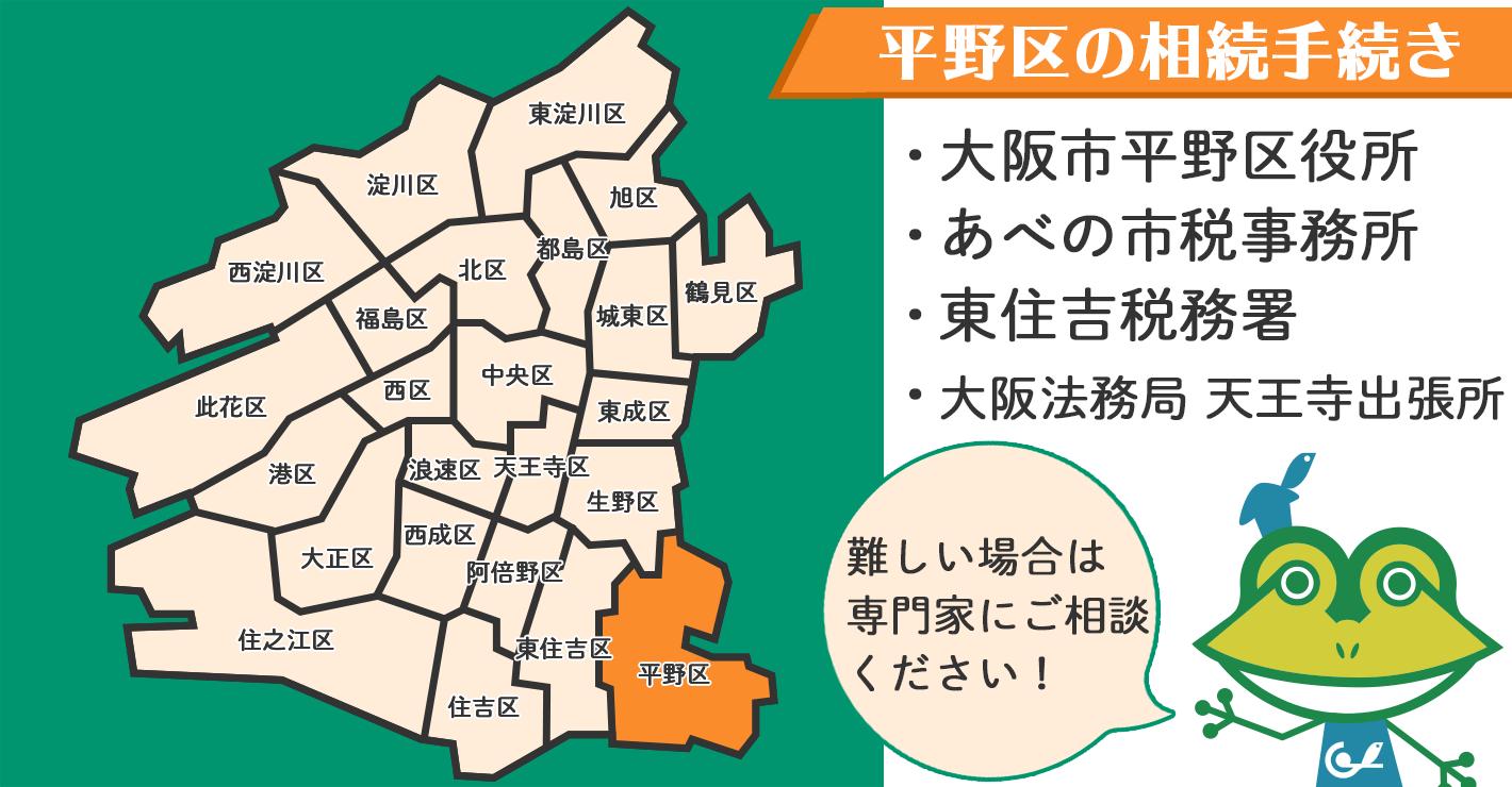 大阪市平野区在住の方の相続手続きを行う場所を紹介!難しい場合は専門家にご相談ください。
