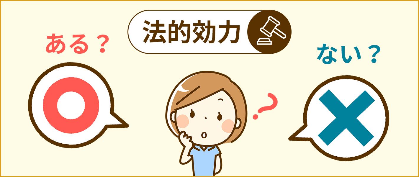 遺言書でできることとは法的効力があるかどうかで考えましょう。大阪相続相談所の専門家がサポートいたします。