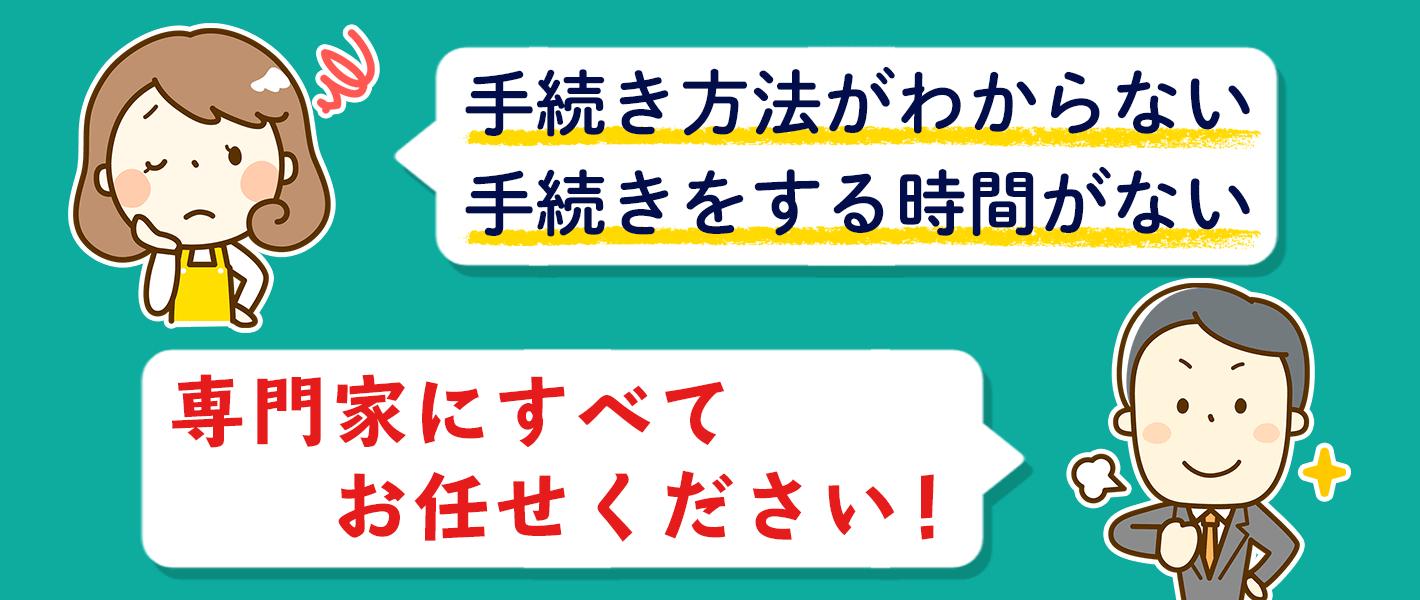 相続手続きの方法が分からない。相続手続きをする時間がない。などでお困りの方は専門家にすべてお任せください!大阪相続相談所では相続手続き一式サポートプランをご用意しております。