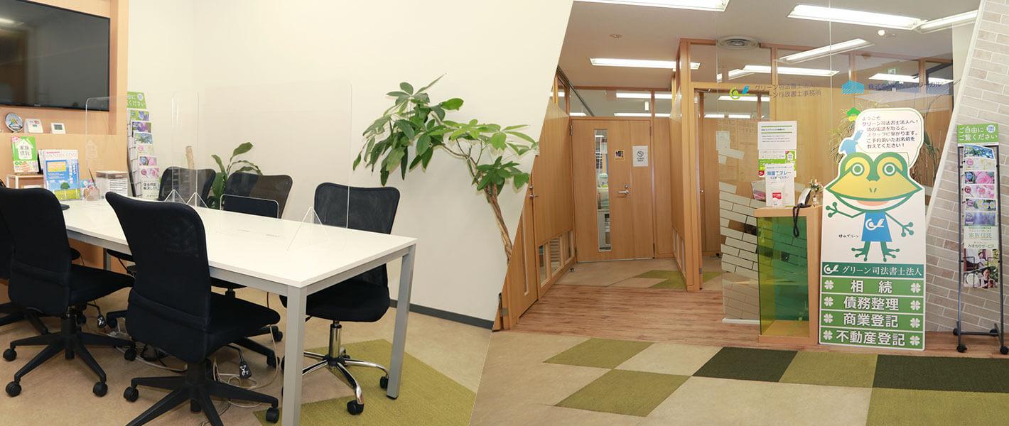 グリーン司法書士法人運営の大阪相続相談所の事務所内の様子