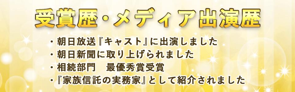 受賞歴・メディア出演歴