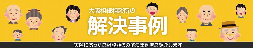 大阪相続相談所の解決事例集