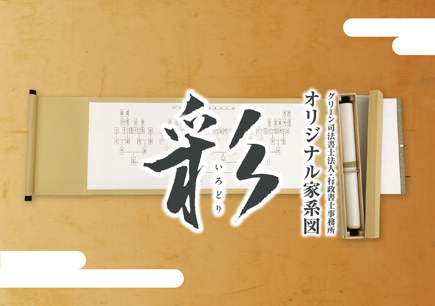 グリーン司法書士法人・行政書士事務所オリジナル家系図彩(いろどり)