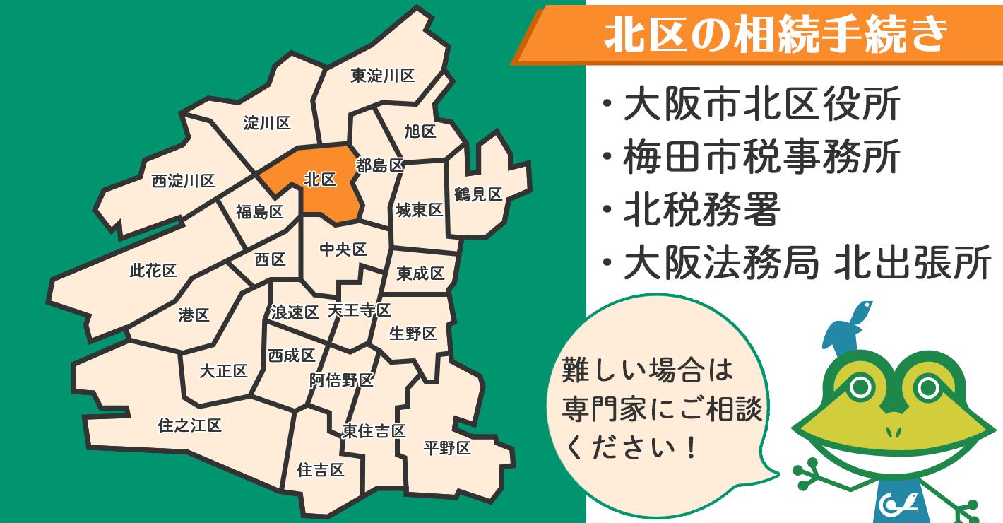 大阪市北区在住の方の相続手続きを行う場所を紹介!難しい場合は専門家にご相談ください。