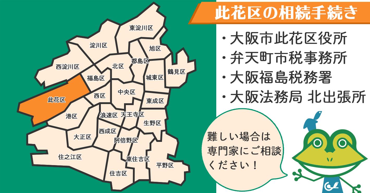 大阪市此花区在住の方の相続手続きを行う場所を紹介!難しい場合は専門家にご相談ください。