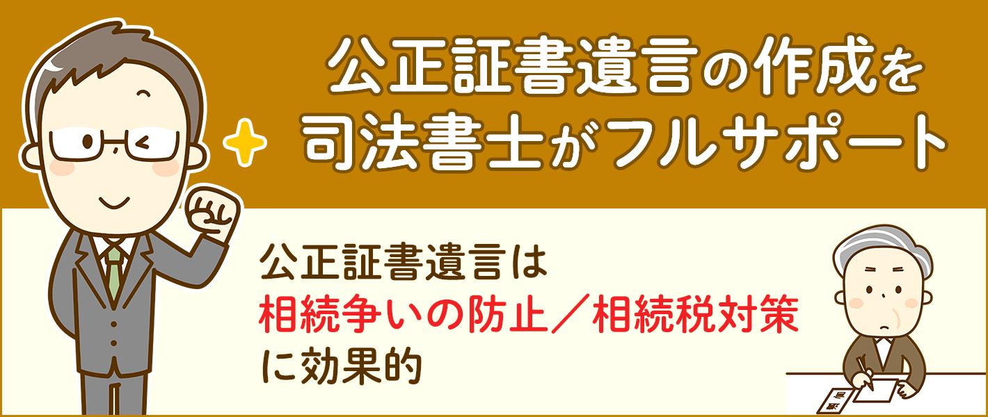 公正証書遺言作成を大阪相続相談所の司法書士がフルサポートいたします!公正証書遺言は相続争いや相続税対策に非常に効果的です。