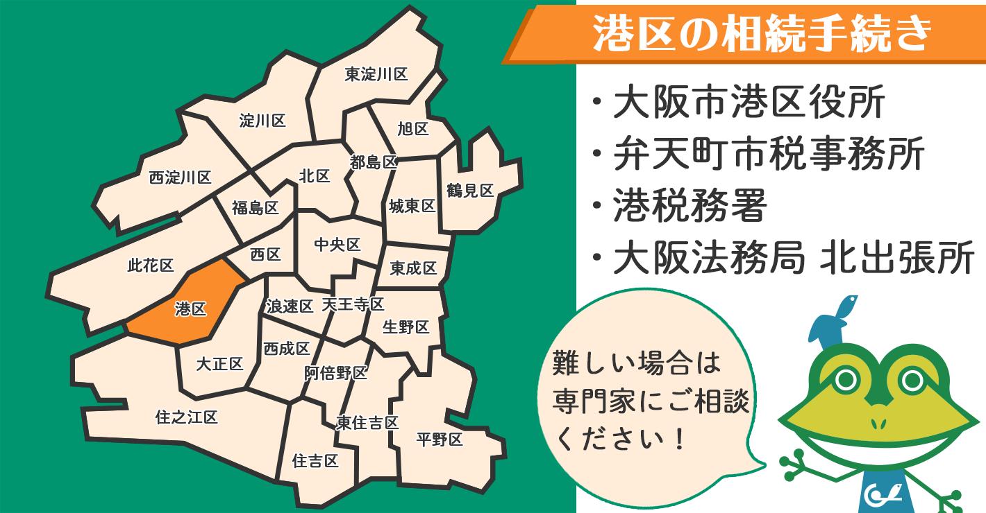 大阪市港区在住の方の相続手続きを行う場所を紹介!難しい場合は専門家にご相談ください。