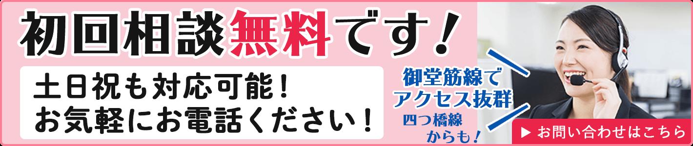 初回相談無料です。土日祝も対応可能。お気軽にお電話ください。大阪相続相談所