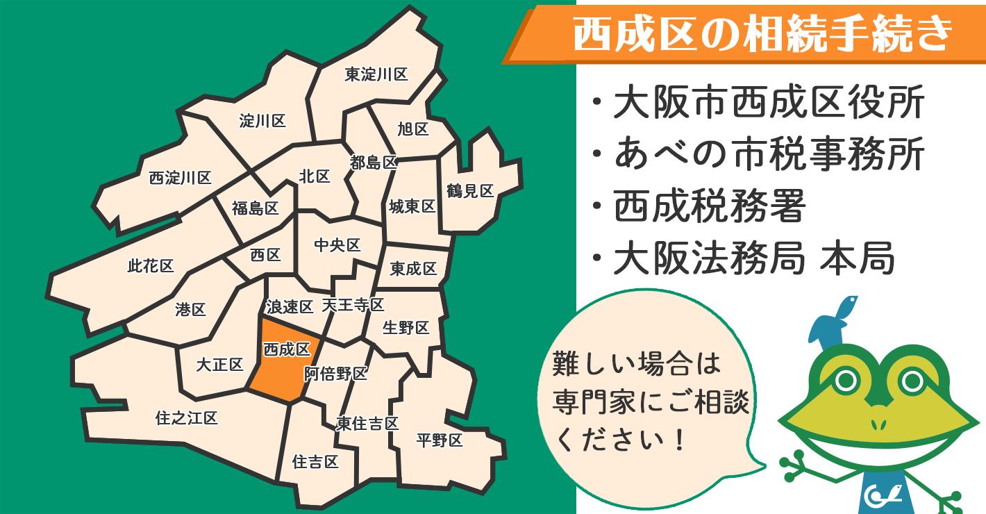 大阪市西成区在住の方の相続手続きを行う場所を紹介!難しい場合は専門家にご相談ください。