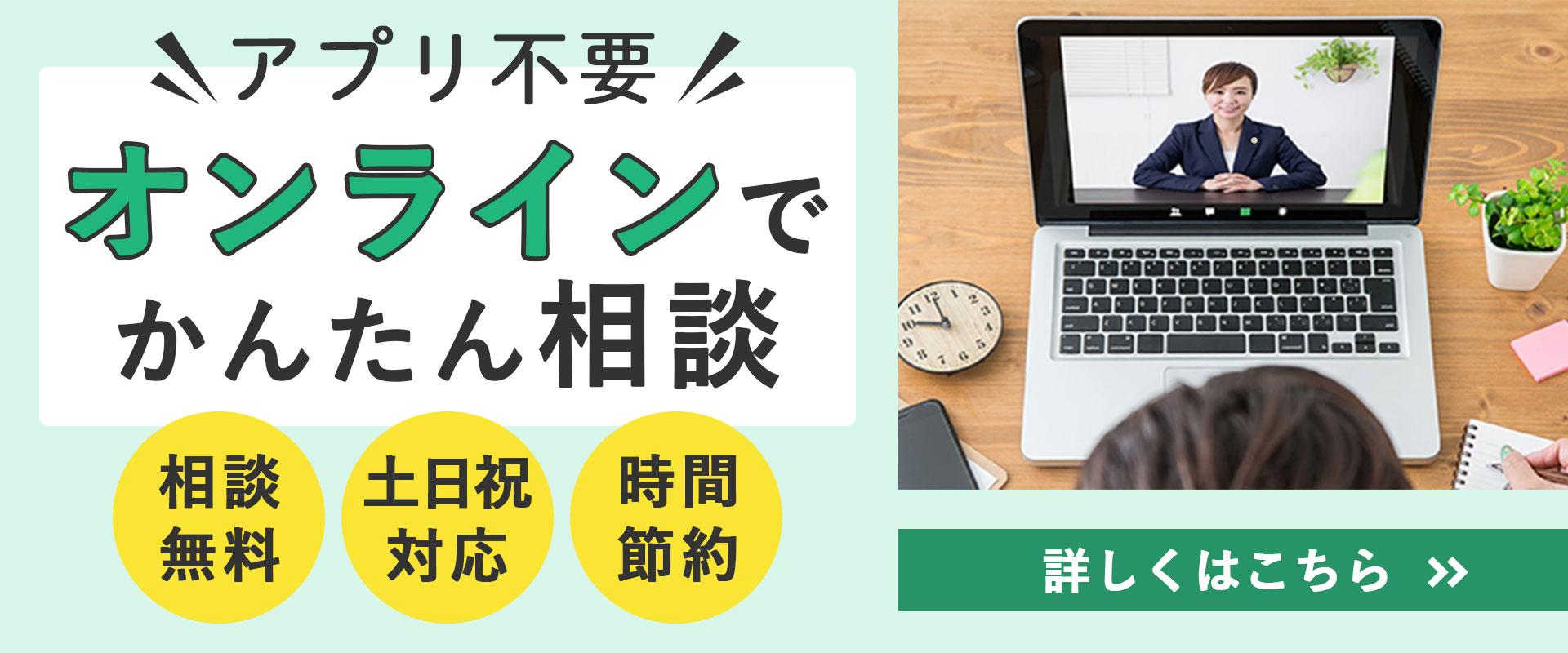 大阪相続相談所のオンライン相談で簡単相談可能!アプリ不要で相談無料!