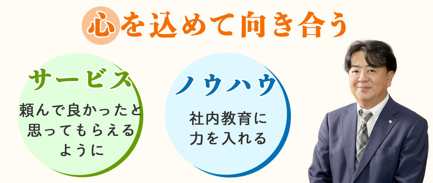 グリーン司法書士法人運営の大阪相続相談所の理念は心を込めて向き合う