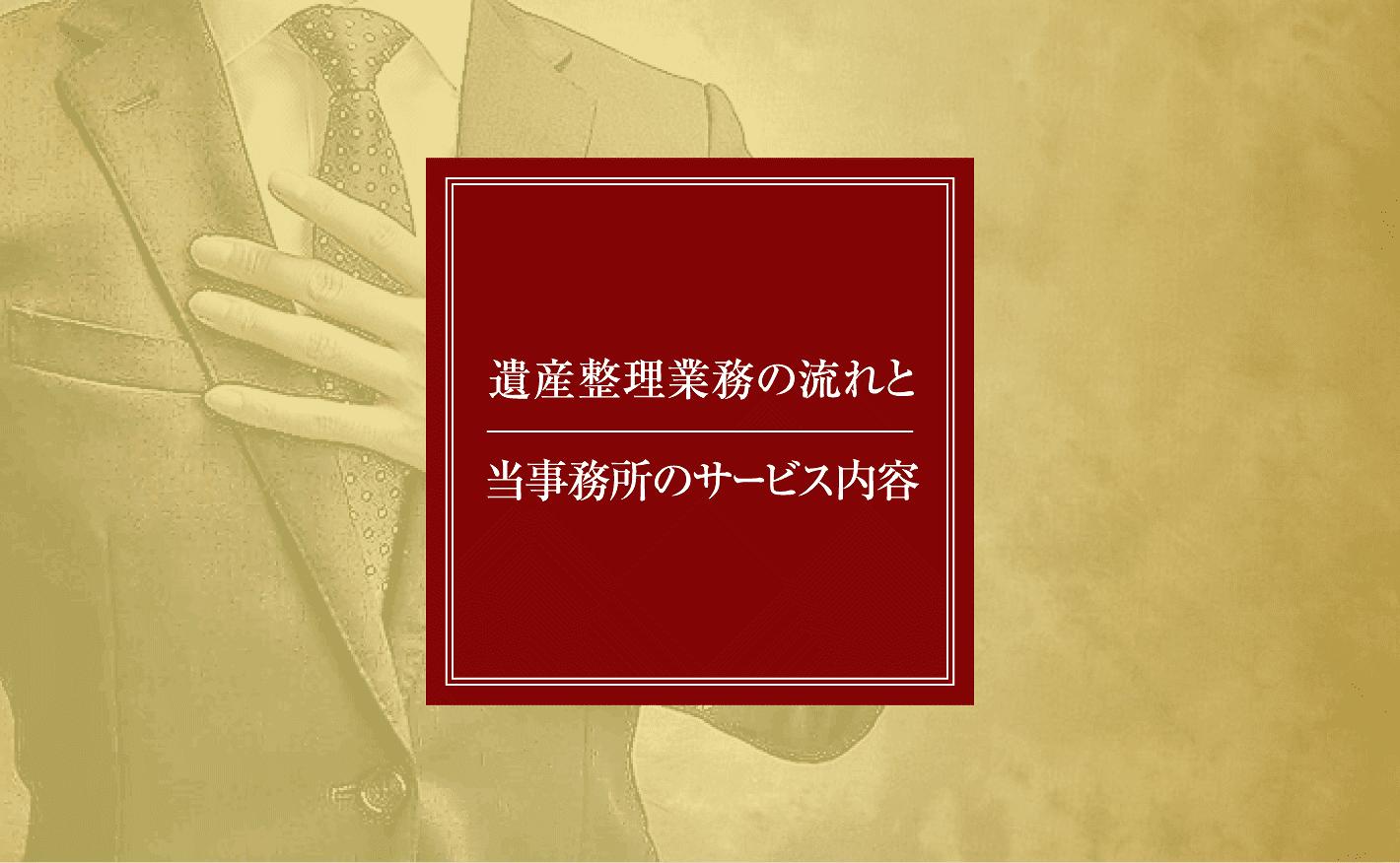 遺産整理業務と当事務所のサービス内容
