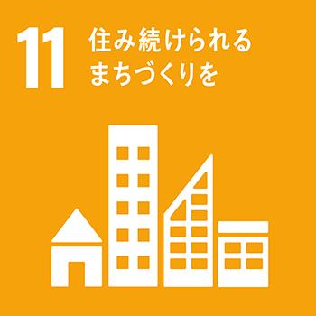 SDGsの取り組み4/住み続けられるまちづくりを