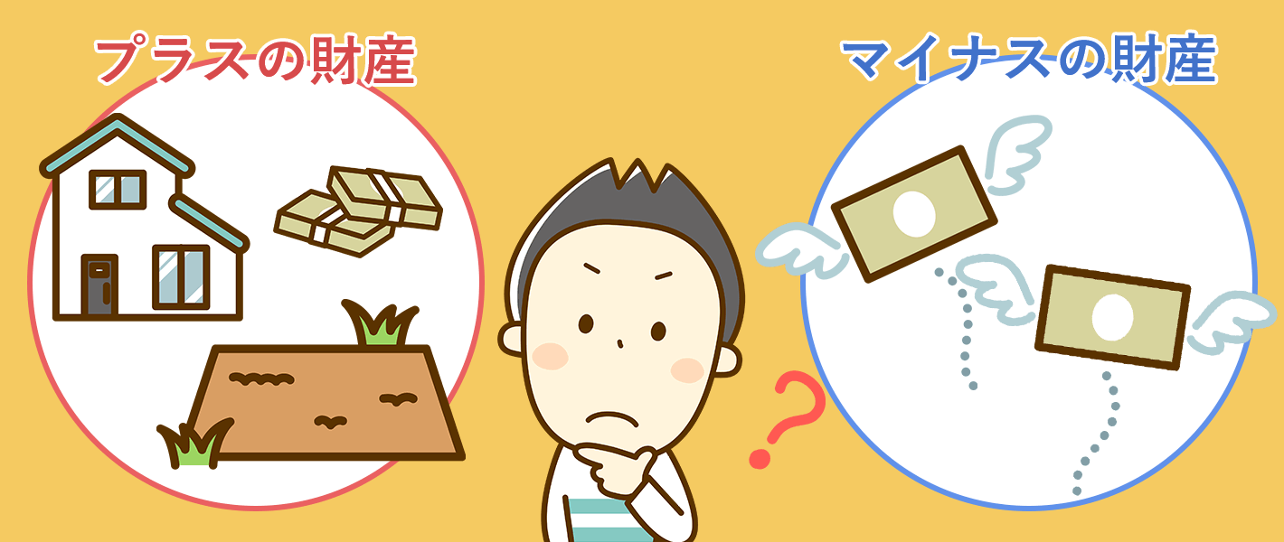 生活保護受給者が相続放棄を検討する場合はプラスの財産とマイナスの財産を確認しましょう。難しい場合は大阪相続相談所にご相談ください。