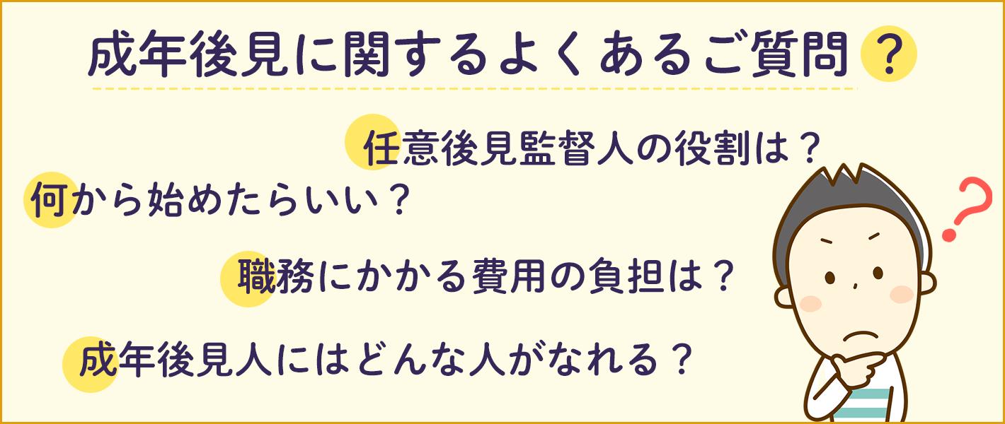 成年後見FAQをご紹介。大阪相続相談所の司法書士がお答えいたします。