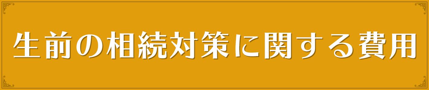 生前の相続対策に関する費用。大阪相続相談所