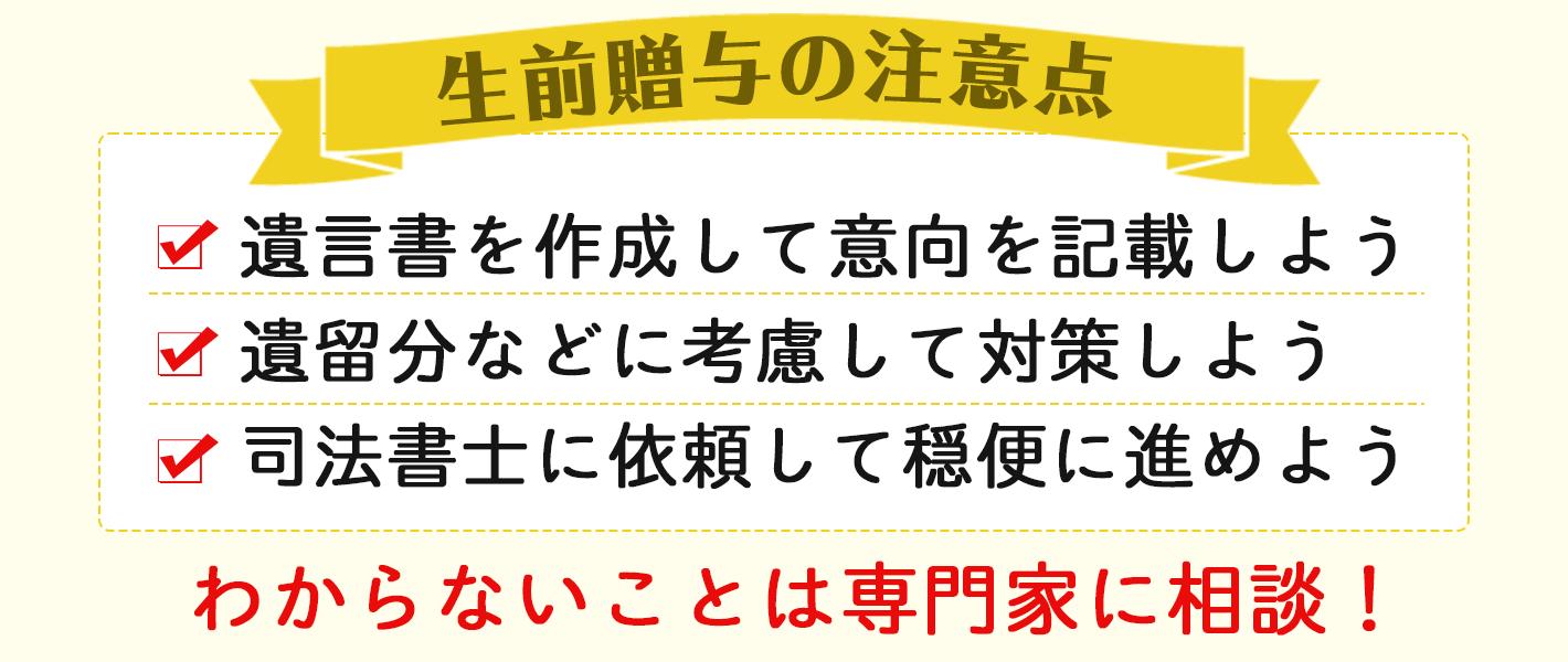 生前贈与に失敗しないためにも注意点に気を付けましょう。対策が難しい場合は大阪相続相談所にご相談ください。