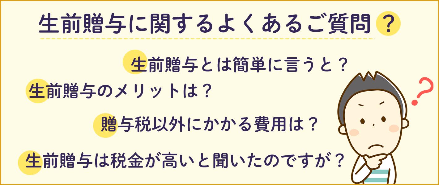 生前贈与とは?生前贈与のよくあるご質問に大阪相続相談所の司法書士が回答いたします。