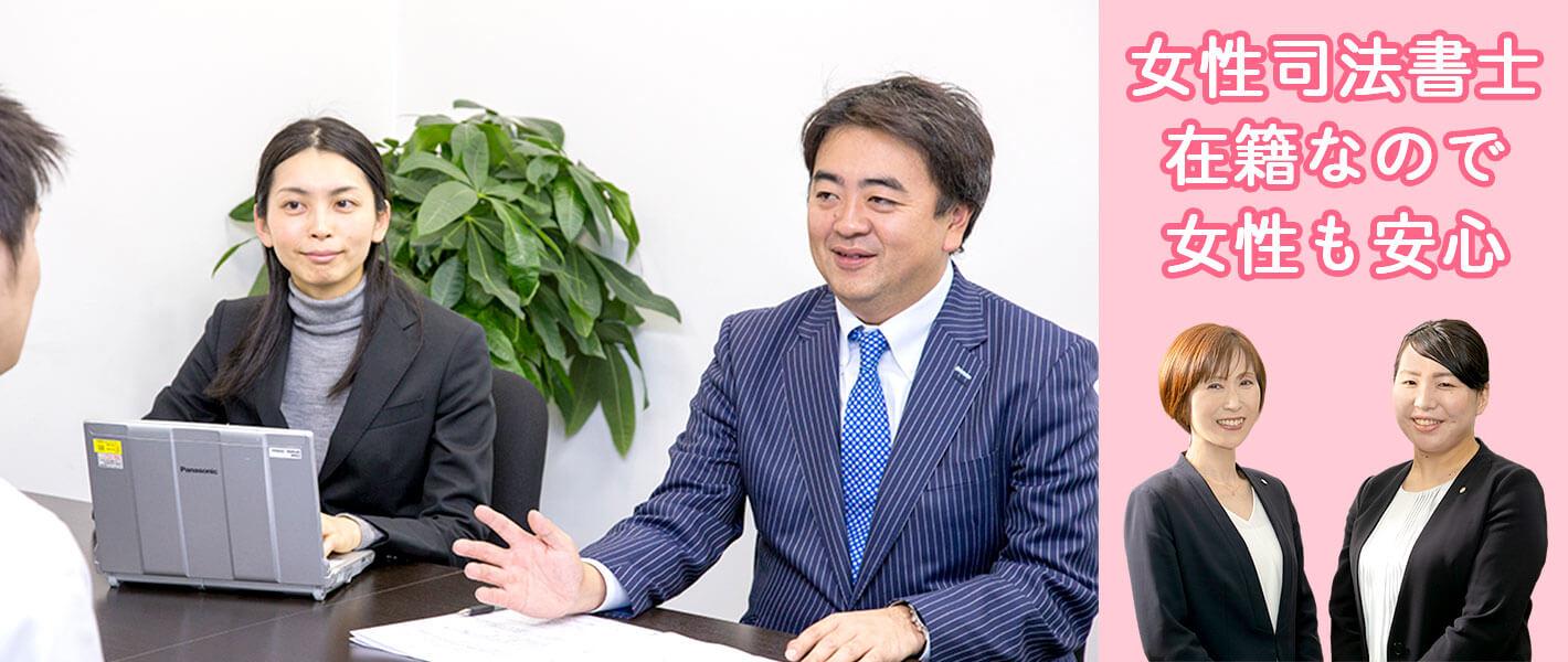 グリーン司法書士法人運営の大阪相続相談所には女性司法書士が在籍しておりますので、女性の方も安心してご相談いただけます。