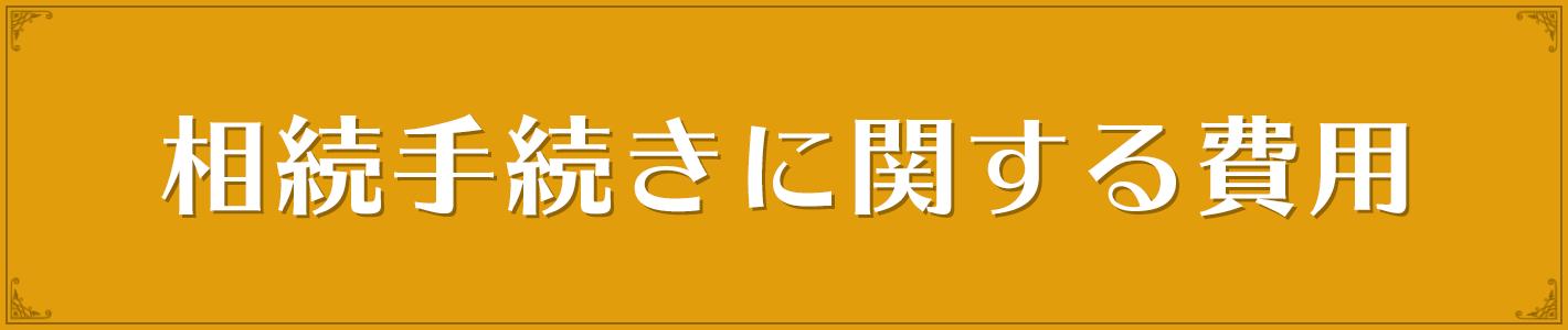相続手続きに関する費用。大阪相続相談所