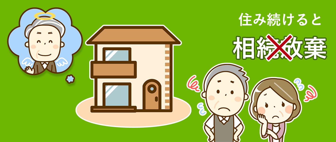 相続放棄した場合は賃貸物件に住み続けることは難しいです。住み続けた場合は相続放棄できません。詳しくは大阪相続相談所にご相談ください。