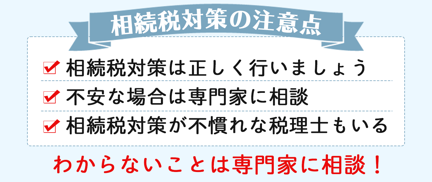 遺言書作成に失敗しないためにも注意点に気を付けましょう。対策が難しい場合は大阪相続相談所にご相談ください。
