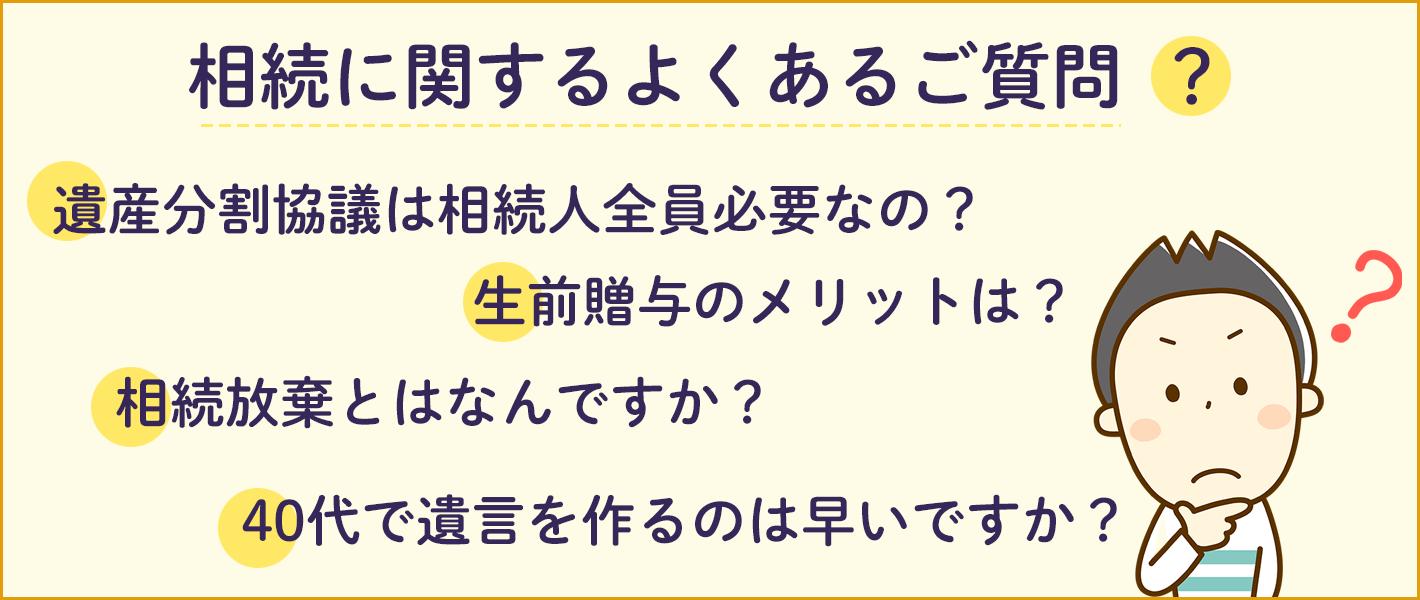 相続のよくあるご質問に大阪相続相談所の司法書士がお答えいたします。