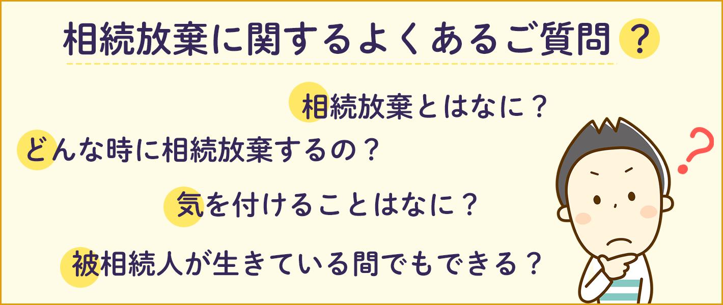 相続放棄のよくあるご質問、相続放棄FAQをご紹介。大阪相続相談所の司法書士がお答えいたします。