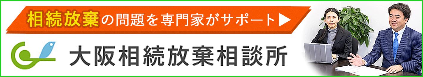 生活保護受給者の相続放棄相談なら大阪相続放棄相談所