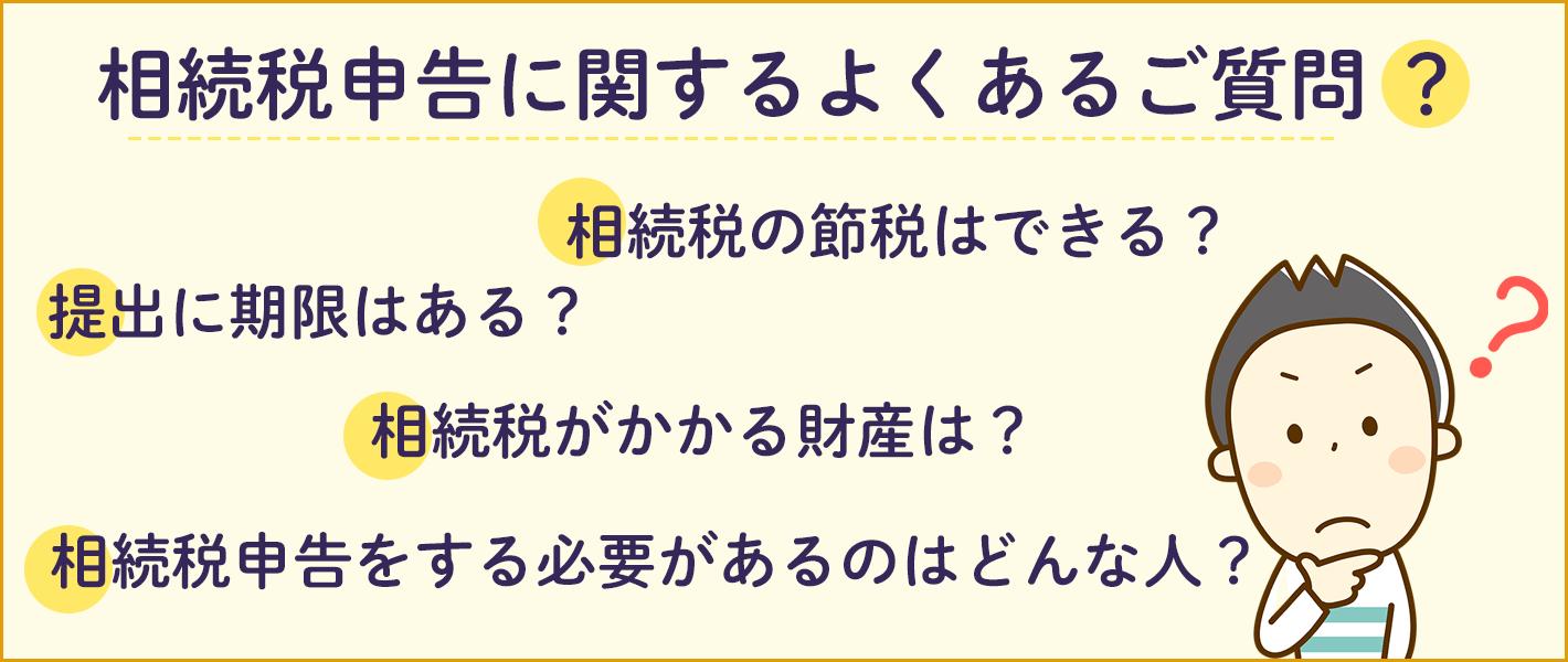 相続税申告のよくあるご質問、FAQに大阪相続相談所の専門家がお答えします!